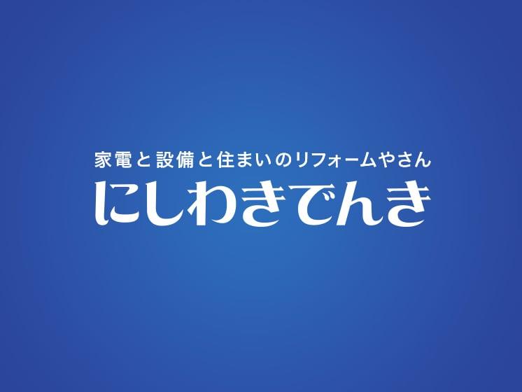 大垣市Y様スマートスクエアー取付工事完了報告です。